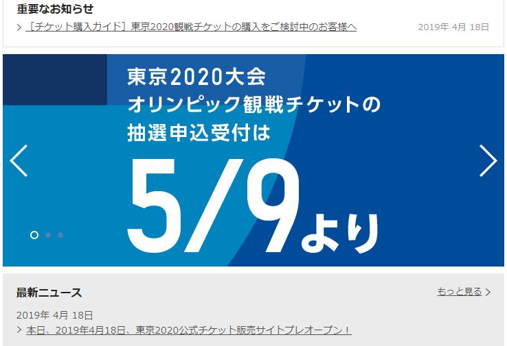 チケット オリンピック 東京 2020 公式